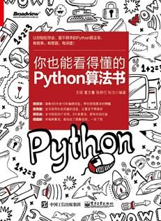 你也能看得懂的Python算法書