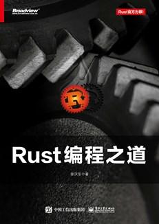 Rust編程之道