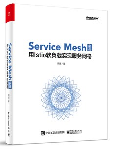 Service Mesh實戰:用Istio軟負載實現服務網格