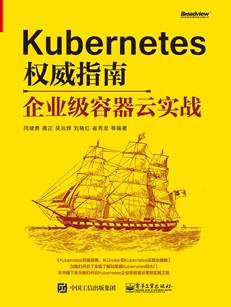 Kubernetes權威指南:企業級容器云實戰