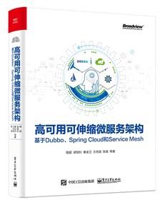高可用可伸縮微服務架構:基于Dubbo、Spring Cloud和Service Mesh