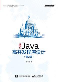 實戰java高并發程序設計(第2版)
