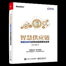 智慧供應鏈:智能化時代的供應鏈管理與變革