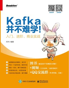 Kafka并不難學!入門、進階、商業實戰