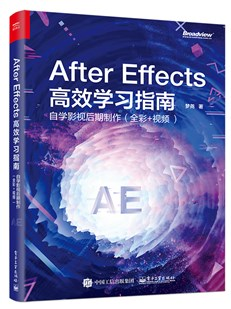 After Effects 高效學習指南:自學影視后期制作(全彩+視頻)