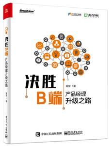 决胜B端——产品经理升级之路