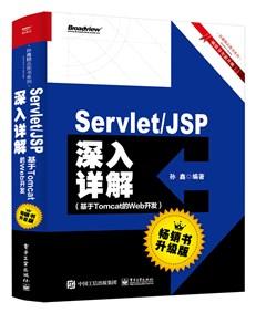 Servlet/JSP深入詳解——基于Tomcat的Web開發(暢銷書升級版)