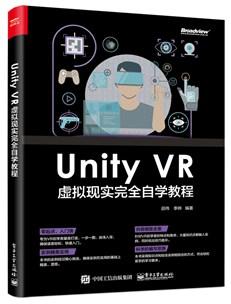 Unity VR 虛擬現實完全自學教程