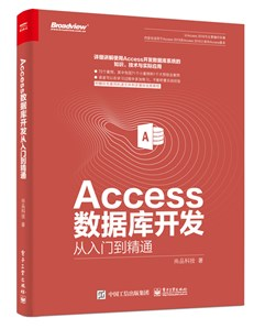 Access 數據庫開發從入門到精通