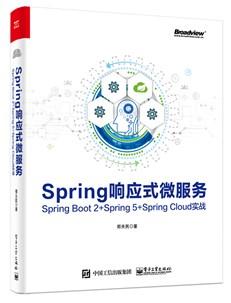 Spring響應式微服務:Spring Boot 2+Spring 5+Spring Cloud實戰