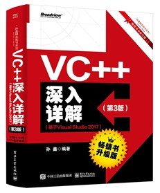 VC++深入詳解(第3版)(基于Visual Studio 2017)