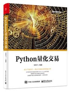 Python量化交易入门