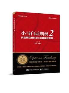 小馬白話期權2——多品種交易機會與穩健盈利策略