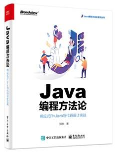 Java編程方法論:響應式RxJava與代碼設計實戰