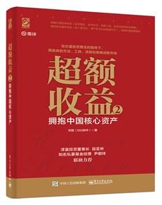 超額收益 2:擁抱中國核心資產