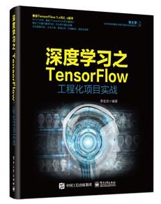 深度學習之TensorFlow工程化項目實戰