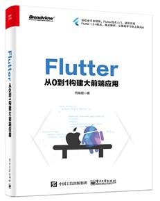 Flutter:從0到1構建大前端應用