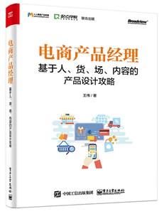 電商產品經理:基于人、貨、場、內容的產品設計攻略