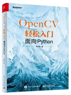 OpenCV輕松入門:面向python