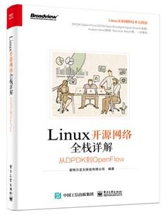 Linux開源網絡全棧詳解:從DPDK到OpenFlow