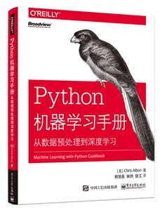Python機器學習手冊:從數據預處理到深度學習