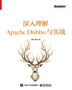 深入理解Apache Dubbo與實戰