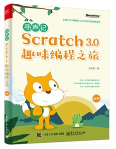 尋聲記:Scratch 3.0趣味編程之旅(全彩)