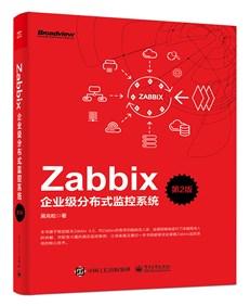 Zabbix企業級分布式監控系統(第2版)