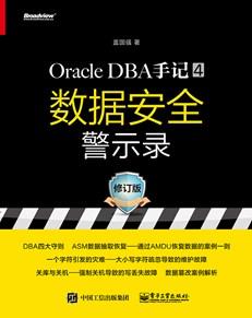 DBA 手記——Oracle 數據安全的警示與原則
