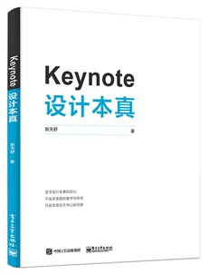 Keynote 完全手冊