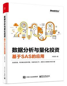 數據分析與量化投資——基于SAS的應用