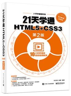21天學通HTML5+CSS3(第2版)