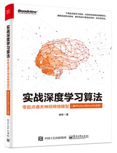 實戰深度學習算法:零起點通關神經網絡模型(基于Python和NumPy實現)