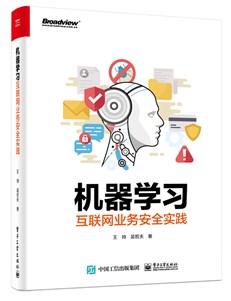 機器學習互聯網業務安全實踐