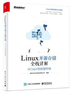 Linux開源存儲全棧詳解:從Ceph到容器存儲