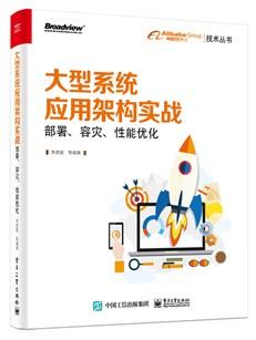 大型系统应用架构实战:部署、容灾、性能优化