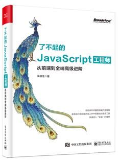 了不起的JavaScript工程師:從前端到全端高級進階