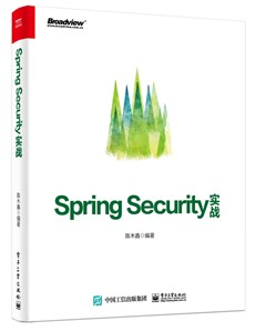 Spring Security實戰