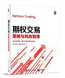 期權交易策略與風險管理