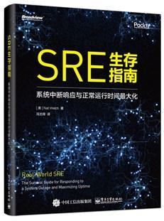 SRE生存指南:系統中斷響應與正常運行時間最大化