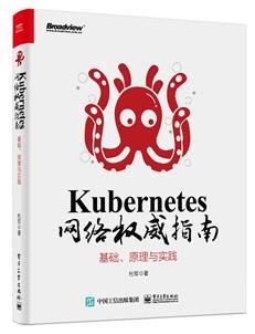 Kubernetes网络权威指南:基础、原理与实践