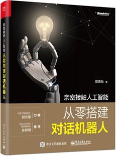 人工智能之從零開始搭建一個對話機器人系統