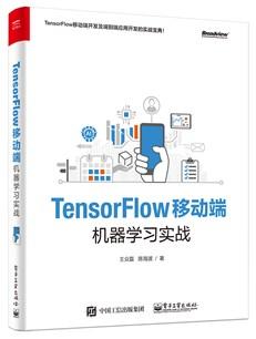 TensorFlow移動端機器學習實戰