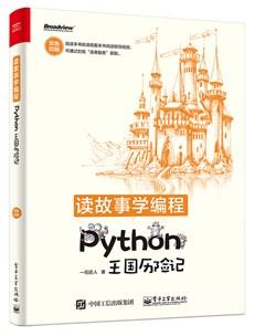 讀故事學編程——Python王國歷險記(雙色)
