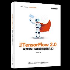 走向TensorFlow 2.0:深度學習應用編程快速入門