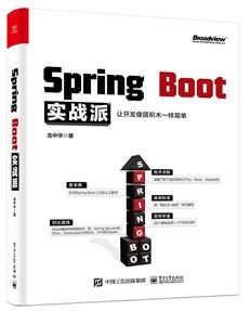 Spring Boot實戰派