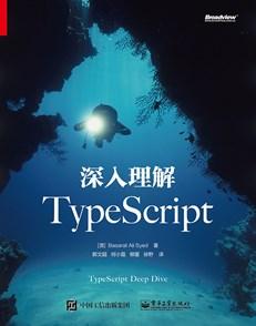 深入理解TypeScript