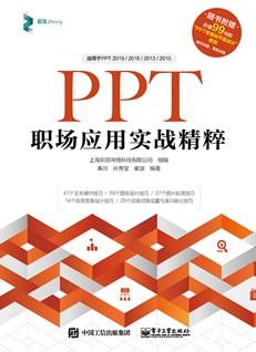 PPT職場應用實戰精粹