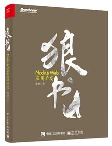 狼書(卷2):Node.js Web應用開發