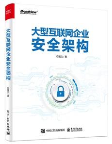 大型互聯網企業安全架構